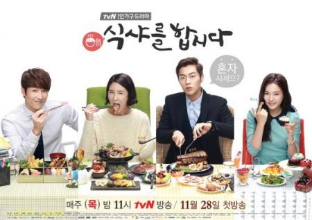 خرید پستی سریال کره ای بیا غذا بخوریم با کیفیت HD فقط 30/000 تومان !!