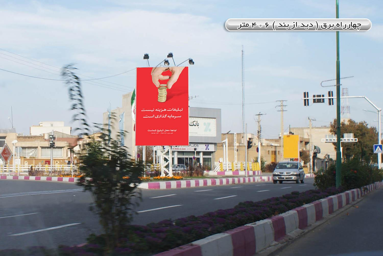 بیلبورد چهارراه برق-دانشکده - عمودی