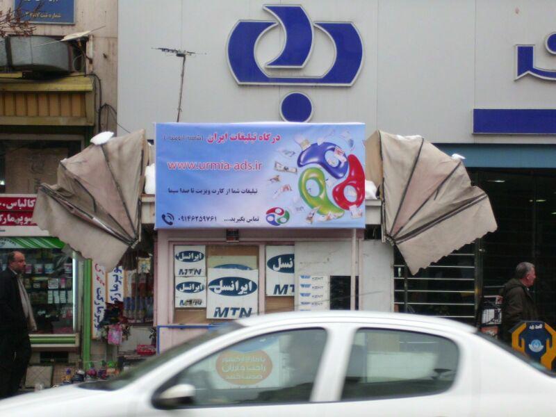 تبلیغ کیوسکی ارومیه