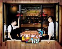 خرید سریال کره ای کافه پرنس