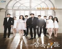 خرید سریال کره ای وارثان