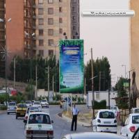 بیلبورد ارومیه - خیابان جام جم (دید از تفرجگاه بند (جنب جردن ))