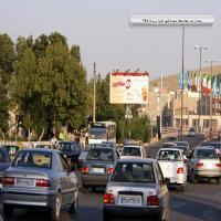 بیلبورد شهر چای ارومیه ( تابلو بیلبورد میدان غیر هم سطح نبوت )