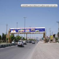 بیلبورد عابر پیاده مسیر فرودگاه ( رو به روی دانشگاه آزاد ) - ارومیه