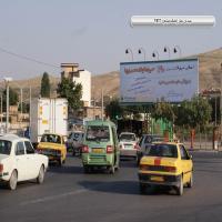 بیلبورد ارومیه - فلکه میثم ( دید از مافی )