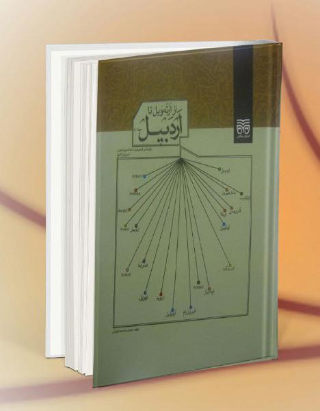 کتاب از ارته ویل تا اردبیل،رحمان شاه محمد اردبیلی
