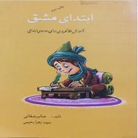 کتاب ابتدای مشق،تالیف:صابرصفایی و سیده زهرا رحیمی