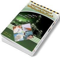 کتاب جامع استخدامی شرکت های مرتبط با نفت و گاز و پتروشیمی و نیروگاه های اتمی