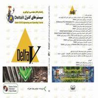 کتاب آموزشی سیستم های کنترل delta V