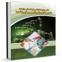 کتاب جامع استخدامی نفت 2000 سوالات آزمونهای نفت و گاز