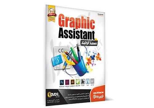 محصول جدید Graphic Assistant ::: دستیار گرافیک