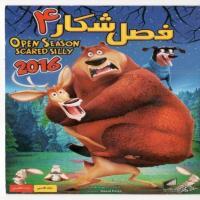 کارتون فصل شکار 4 (2016)