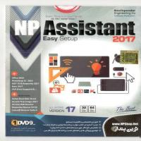 برنامه  Assistant 2017