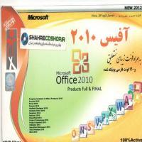 نرم افزار آفیس 2010