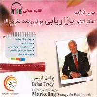 کتاب صوتی مدیر کارآمد - استراتژی بازاریابی برای رشد سریعتر