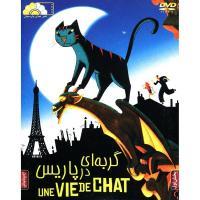 کارتون گربه ای در پاریس