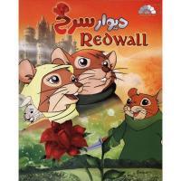 کارتون دیوار سرخ (Redwall)