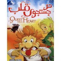کارتون در جستجوی قلب