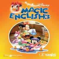 آموزش انگلیسی کودکان Magic English 3