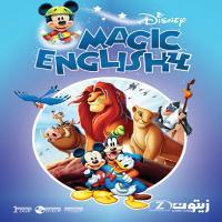 آموزش انگلیسی کودکان Magic English 4