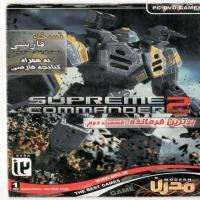 بازی SUPREME COMMANDER 2 (فرمانده کل 2) نسخه فارسی
