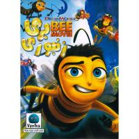 کارتون بری زنبوری