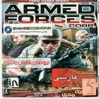 بازی ARMED FORCES corp (رسته نیروهای مسلح) نسخه فارسی
