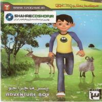 بازی پسر ماجراجو (ADVENTURE BOY)