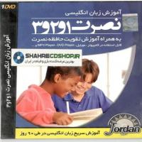 آموزش زبان انگلیسی نصرت 1و2و3