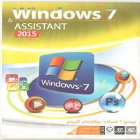 Windows 7 & Assistant 2015