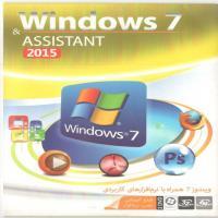 Windows 7 & Assistant 2015