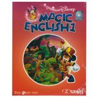 آموزش انگلیسی کودکان Magic English 1
