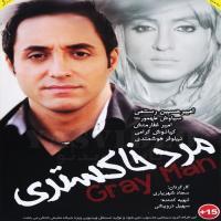 فیلم ایرانی مرد خاکستری با کیفیت عالی