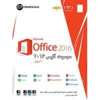 مجموعه آفیس 2016 + آموزش (Office 2016)