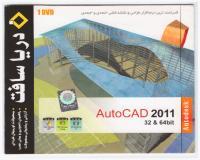 نرم افزار AutoCAD 2011