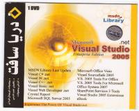 نرم افزار Microsoft Visual Studio 2005