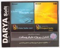 مجموعه نرم افزارهای کنترل پروژه مایکروسافت