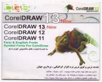 نرم افزار Corel DRAW 13