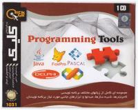نرم افزار Programming Tools
