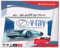 بسته نرم افزاری وی- رِی (V-ray)