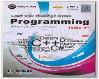 مجموعه نرم افزارهای برنامه نویسی Programming