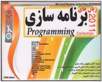 نرم افزار زبان های برنامه سازی 2011 (Programming  Collection)
