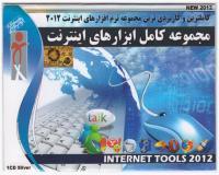 کاملترین و کاربردی ترین مجموعه نرم افزارهای اینترنت 2012