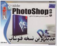 نرم افزار Photoshop CS5