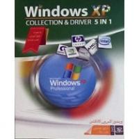 نرم افزار Windows XP (Collection & Driver 5 in 1)