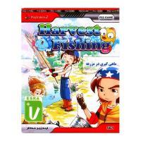 بازی Harvest Fishing (PS2) ماهی گیری در مزرعه