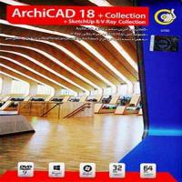 نرم افزار ArchiCAD 18 + Collection + Sketchup&V-Ray Collection