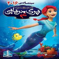 پری دریایی 4 (سینمایی 2016)