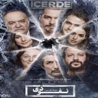 سفارش پستی سریال ترکی نفوذی ICERDE در تهران و شهرستان ها با کیفیت HD