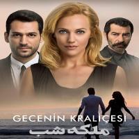 خرید اینترنتی سریال ترکی ملکه شب Gecenin Kraliçesi با دوبله فارسی